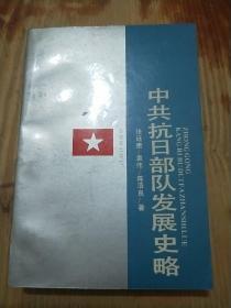 中共抗日部队发展史略