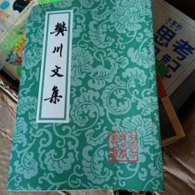 樊川文集:中国古典文学丛书