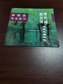 学院派写生技巧:李天祥 赵友萍油画风景写生