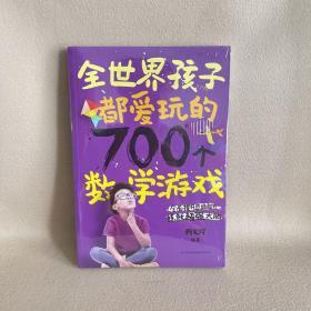 全世界孩子都爱玩的700个数学游戏(全新塑封)