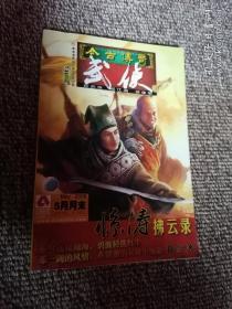今古传奇•武侠2014.8月末版