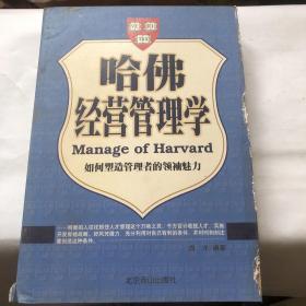 哈佛经营管理学