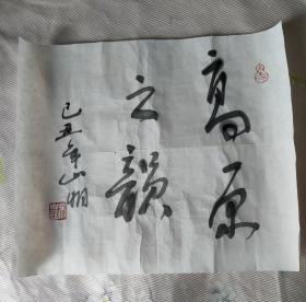 吴山明书法(保真 38/32)