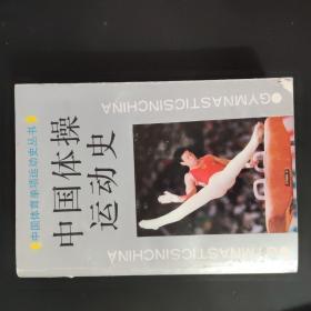 中国体操运动史