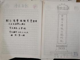 """从1997年开始,清华大学每年都要接收若干批香港的学员,来北京进修《传统与现代学习班》,这就是所谓的""""树仁班""""。这是其中十位学员的论文十篇。尤其难得的是,他们还学习《毛概》,即《毛泽东思想和中国特色社会主义理论体系概论》,如韩海峰的论文就是《学习毛概的收获》。他们中间的某些人,现在想必已经成为香港的栋梁。10篇约六十页。"""
