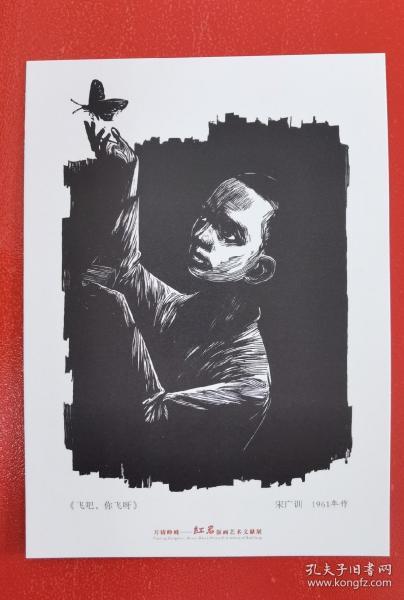 宋广训先生黑白木刻版画革命烈士小萝卜头明信片一枚《飞吧,你飞呀》,小说《红岩》插图之一。2021年6月重庆美术馆发行,发行量:500枚。