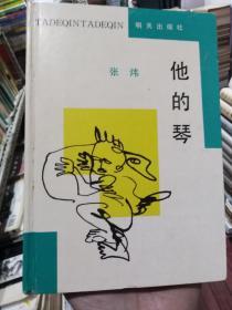 他的琴(精装本,仅印550册)