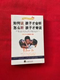 如何说孩子才会听,怎么听孩子才肯说(2012全新修订版)【未开封】