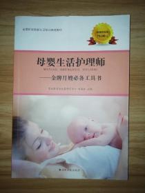 母婴生活护理师