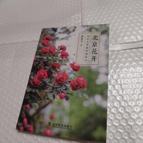 北京花开-写给大家看的植物书