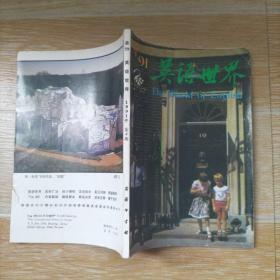 英语世界 1991.4【实物拍图】