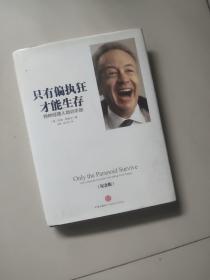 只有偏执狂才能生存:特种经理人培训手册【大32开硬精装】