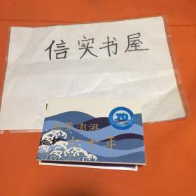 潮声澎湃七十年;《大连日报》创刊70周年邮资明信片
