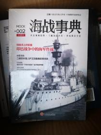指文:海战事典(第001、002、003、005、006、007、009册,共7册,全部未开封)
