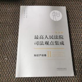 最高人民法院司法观点集成 知识产权卷(新编版  2
