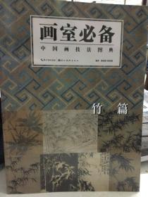中国画技法图典:竹篇
