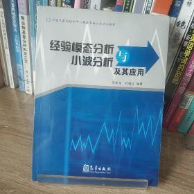 中国气象局培训中心新技术新方法培训教材:经验模态分析与小波分析及其应用