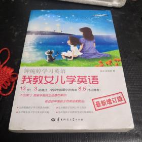 我教女儿学英语-钟琬婷学习英语-最新增订版