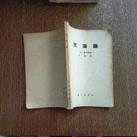 天演论  一版一印   实物拍图 现货 带毛主席语录