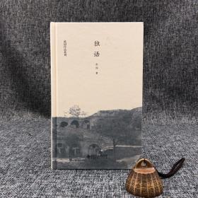 赵园签名钤印《独语》(精装,初版);包邮