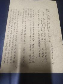 法律文书:1949年《北京市军管会军法处判决书》原件10,带领敌伪捕杀村干部案,死刑判决,油印土纸。