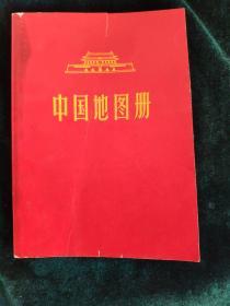中国地图册1966年