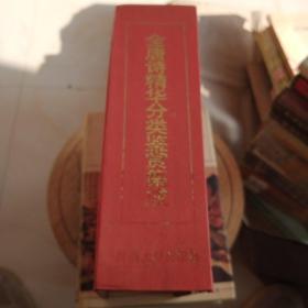 全唐诗精华分类鉴赏集成【馆藏书,没有外护封了】