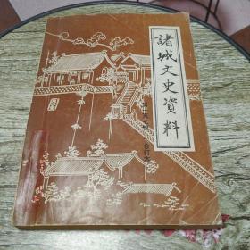 诸城文史资料第一至七辑(合订本)