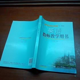 义务教育教科书(五·四学制):英语(六年级)上册·教师教学用书 (2019年2版第8次印刷)