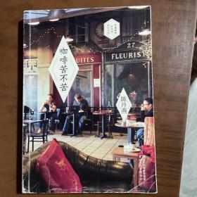 咖啡苦不苦:行走时代·陈丹燕旅行文学书系