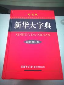 《新华大字典》