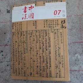 中国书法 毛泽东周恩来刘少奇朱德手稿选。蔡襄书法研究特辑及文丛