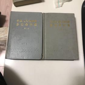中华人民共和国多边条约集(一、二集)