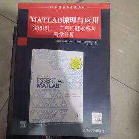 MATLAB原理与应用:工程问题求解与科学计算(第5版)/国外计算机科学经典教材