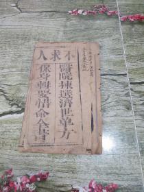 全网未见著录 名医张志琴屡经屡《验济世良方秘本》一册全 。