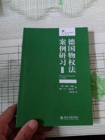 德国物权法案例研习(第4版) (译者吴香香签名版)