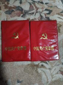中国共产党章程[共2本]