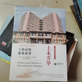 土木芳华——上海高校建筑故事