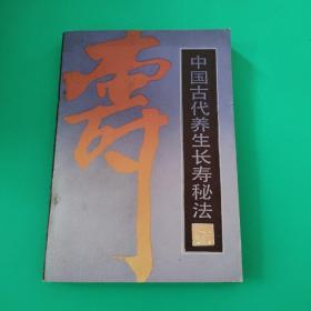 中国古代养生长寿秘法