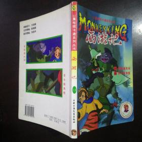 电视卡通系列丛书:西游记 13