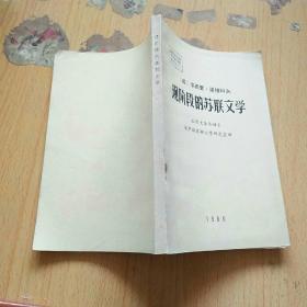 现阶段的苏联文学