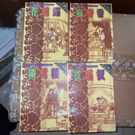 台湾素政堂主人天花阁秘藏本 4册全 C1
