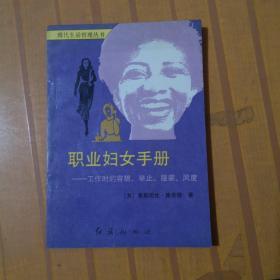 职业妇女手册