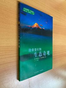 天府神游·五色版:沧桑变幻的生态奇观