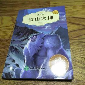 雪山之神(全新升级珍藏版)/动物小说大王沈石溪精读系列