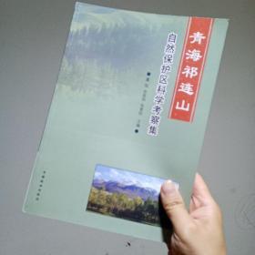 青海祁连山自然保护区科学考察集