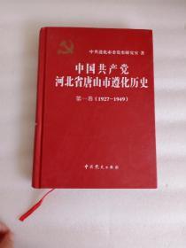 中国共产党河北省唐山市遵化历史第一卷  1927_1949