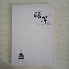 军旅文学精品万卷文库·第1辑·长篇小说卷:暗算