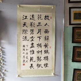 庞志亚  书法