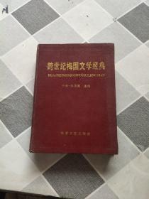 跨世纪梅国文学经典,精装实物图